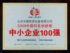 2009年中国科技创新型中小
