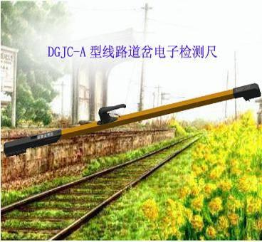 DGJC-A型数显轨距尺(