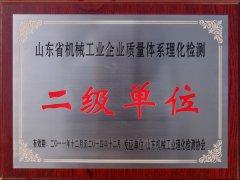 山东省机械工业企业质量